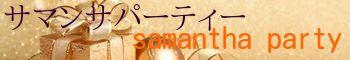 サマンサパーティー|大人の街コン、店コン、恋活、婚活パーティー、異業種交流、資格限定パーティー、カフェ会、ランチ会、イベント情報