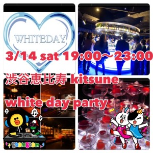 "0314 300x300 2015/3/14(土) ""HAPPY WHITE DAY PARTY""~MAX500人!!今宵は女性に捧げる至極の空間をご用意~"
