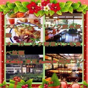 unnamed 300x300 クリスマス月間スペシャル☆20代30代中心の友活♪恋活!!隠れ家  渋谷隠れ家BBD☆ランチカフェクリスマスコン