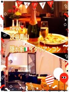 unnamedredd 224x300 2/28 水 19:45受付スタート~22:00 渋谷青山NEW会場!!隠れ家イタリアン♪  ☆濃い目の茶色をベースにした落ち着いた店内に天井が高く広々とした空間☆以前よりもカジュアルな店内でのお食事はどれも手作りにこだわった自慢の一品!とってもお洒落でおすすめ雰囲気。くつろぎのひとときをお楽しみください。